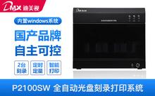 迪美视DMX-P2100SW全自动刻录打印系统 国产品牌 自主创新 2盘位集中刻录 自动打印
