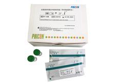 血清淀粉样蛋白A 检测试剂盒(荧光免疫层析法)