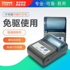 华瑞健定向 定向打卡计时系统 微型热敏打印机 定向越野设备配件