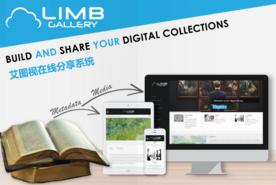 i2S艾图视 LIMB Gallery 古籍数字化分享系统