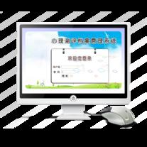 心理健康龙8娱乐手机版管理系统