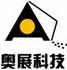 天津奥展科技有限公司