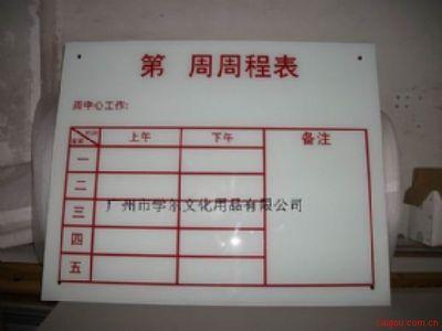 厂家特价定做 直销 诺迪士进口 玻璃画线板 带表格玻璃白板80*120