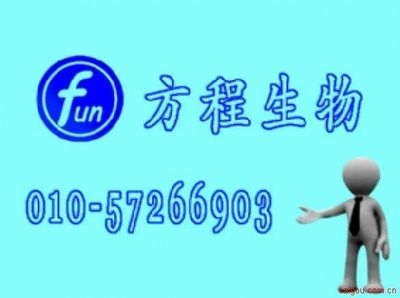 北京酶免分析代测人成纤维细胞生长因子21(FGF-21)ELISA Kit价格