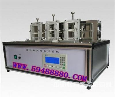 旋转开关寿命机 型号:HCMC/XK-18