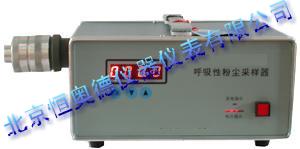 呼吸性粉尘采样器/呼吸性粉尘采样仪/粉尘采样器 型号;WF2-CCH-301