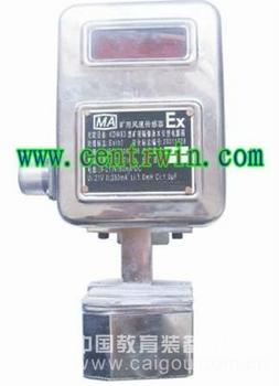 矿用风速传感器 型号:BMZKG-3088
