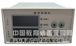 振动监控仪/双通道振动监控仪/双通道振动监视仪  型号:HAD/6302