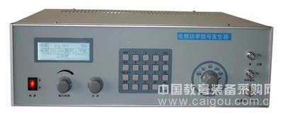 低频功率信号发生器    型号;HA-ZN1040C