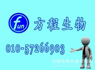 人血管紧张素原 ELISA试剂盒/进口人aGT ELISA北京代测