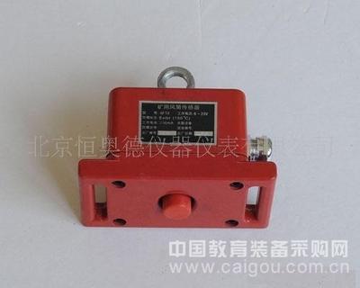 矿用风筒传感器/风筒传感器  型号:ZZD-GFT5