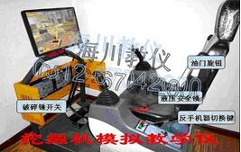 HC-WMN型 挖掘机仿真操作模拟实训设备