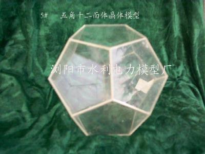 矿物晶体模型
