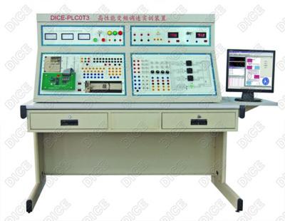 DICE-PLCOT3型高性能变频调速实训仪