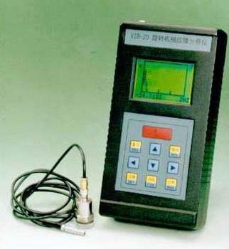 VIB-20旋转机械故障分析仪