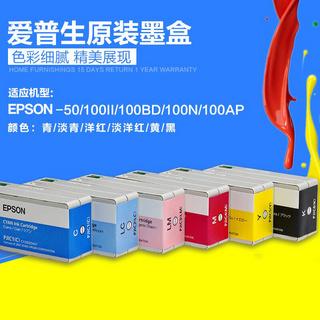 爱普生EPSON光盘打印刻录机原装墨盒6色墨盒PP-50II/PP-100III