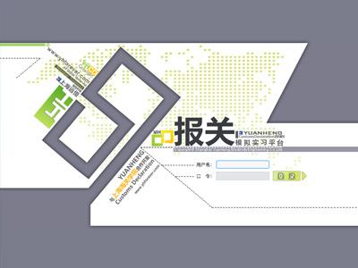 《报关模拟实习平台》实验实训教学软件