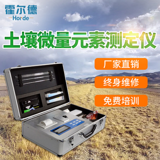 霍尔德 土壤成分分析仪器 HED-TYD 土壤成分分析仪器