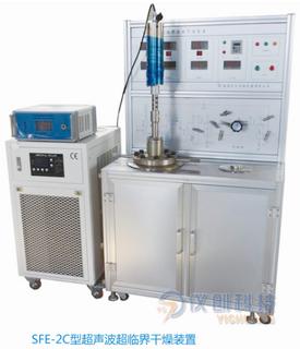 SFE-2型超临界干燥装置