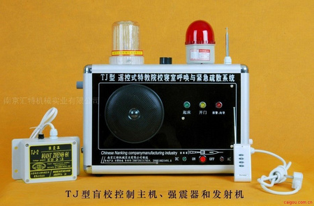 TJ-3M盲校消防型