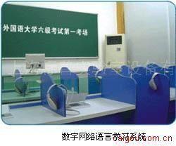 BP2002型数字化多媒体语言实验室