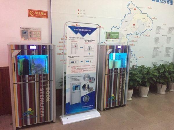 重庆市少儿图书馆的自助杀菌机怎么使用?