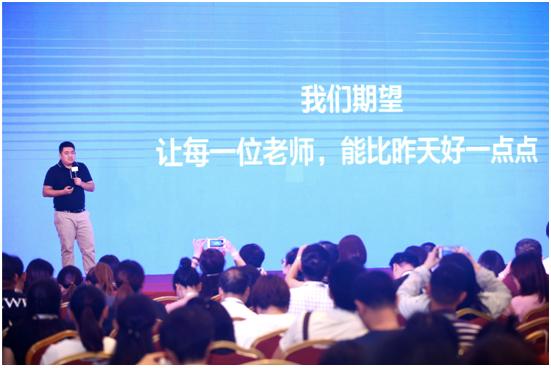 央馆希沃分论坛 | 郭潇:如何发展面向未来教育的教学创新能力