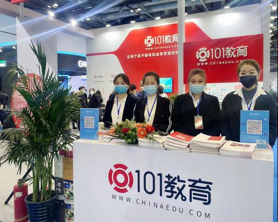 101教育携五大产品亮相2020国际智慧教育展