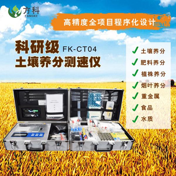 土壤微量元素检测仪详细介绍