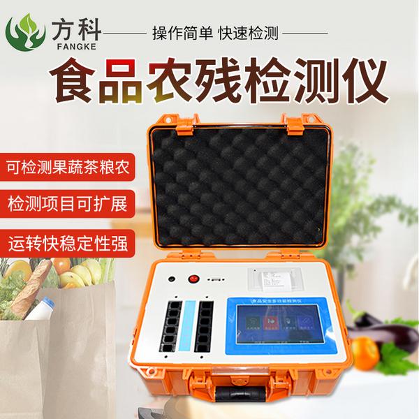 农残检测仪蔬菜检测视频教程
