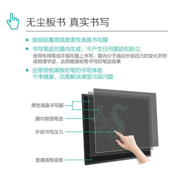 柔性液晶+压感书写  好易写智慧液晶压感黑板打造全新书写体验