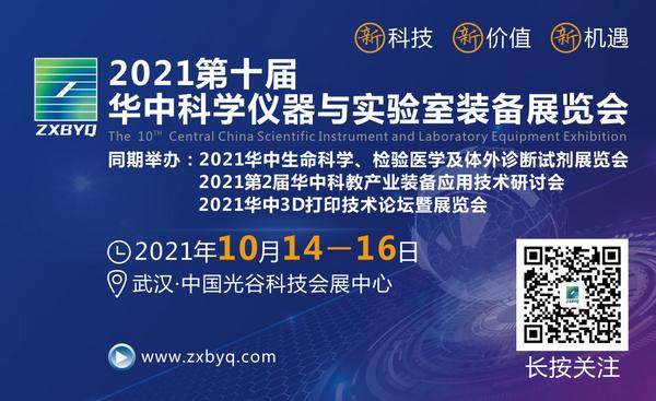 2021第8届华中教育技术装备展览会