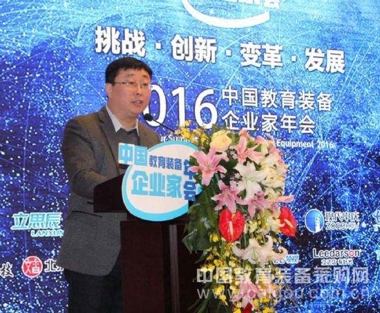 中國教育裝備企業家年會備忘錄