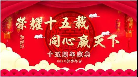 荣耀十五载  欧波同新春年会暨颁奖盛典
