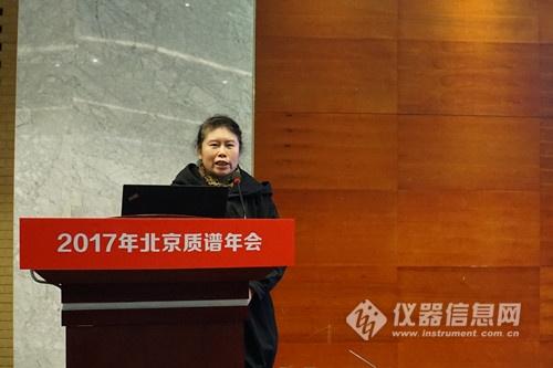 2017北京质谱年会 聚焦颗粒物与雾霾分析