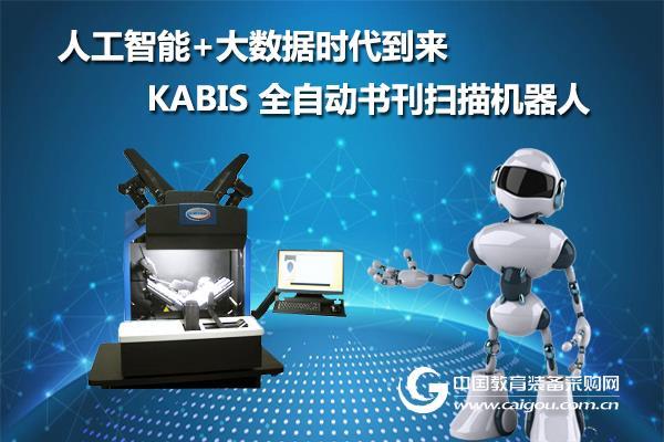 KABIS自动书刊扫描仪机器人助力高校智能化