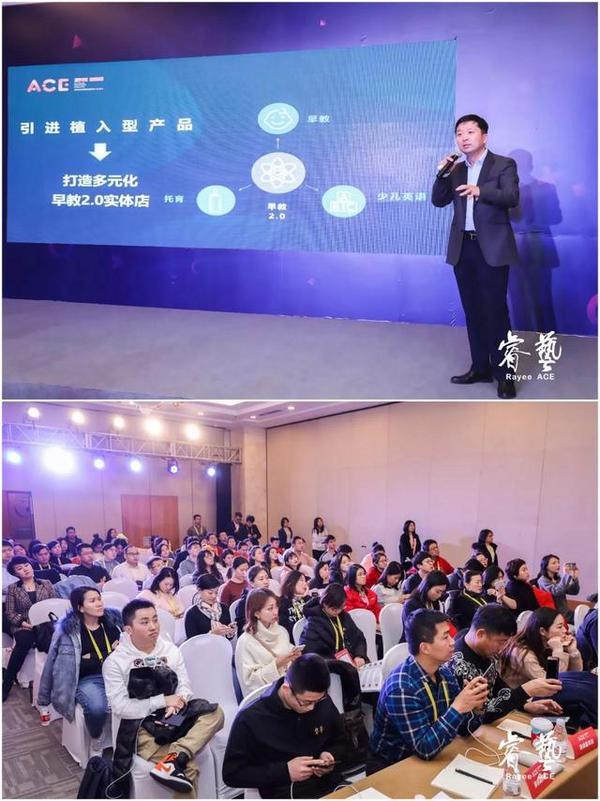 悦宝园CEO受邀出席ACE全球教育峰会,探讨学前教育发展新未来!