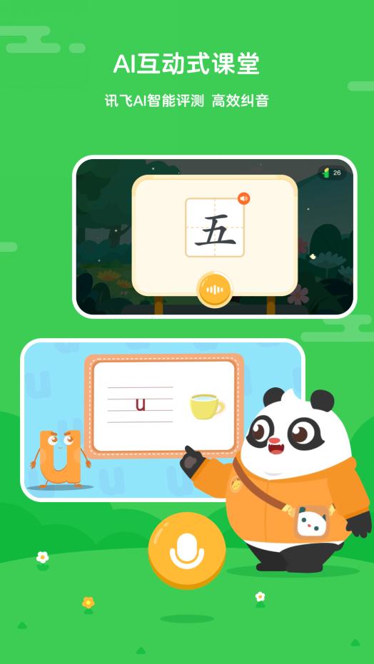 幼学中文APP正式发布,助力孩子赢在起跑线上
