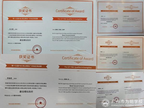 广州为明学校国际部参加顶尖商赛获奖 与国际学术接轨