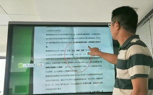 碧海揚帆創新人機交互技術,為傳統行業賦能