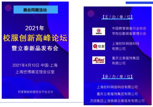 融汇创新!立泰钦家携手,邀您相聚ISUE上海国际校服展