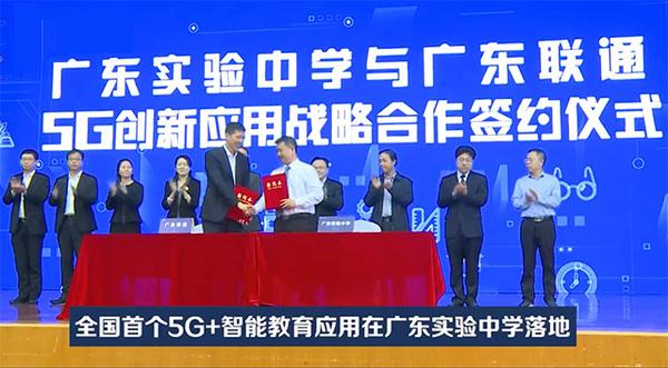 全国首个5G+智能教育应用在广东落地