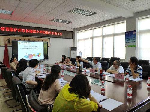 泸州市梓橦路小学校召开省级课题中期报告会