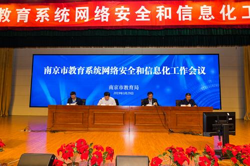 南京市教育网络安全和信息化工作会议在建邺高级中学召开