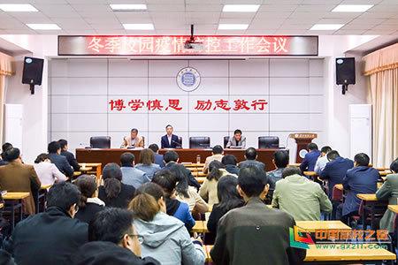 淮北师范大学召开冬季校园疫情防控工作会议