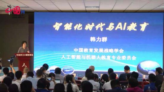 第二届人工智能与教育发展雄安论坛成功举办