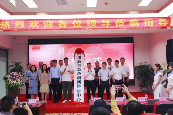 四川教育装备创新体验中心揭牌仪式圆满举行