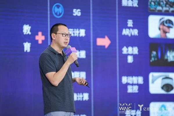中国信息通信研究院臧磊:智慧教育的发展与挑战