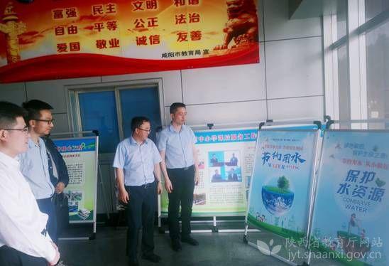 咸阳市教育系统多措并举扎实推进节水工作