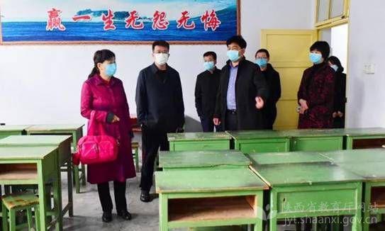 陕西省委教育工委教育厅领导带队督查2020年春季开学工作